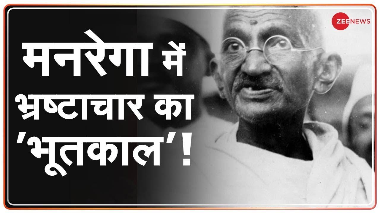 गरीबों का पैसा काटा भूतों में बाटा ? | Rajasthan | MGNREGA Scheme | Latest News | Hindi News