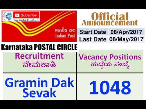 Karnataka Postal Circle | Gramin Dak Sevak Recruitment 2017 | 1048 Vacancy Positions