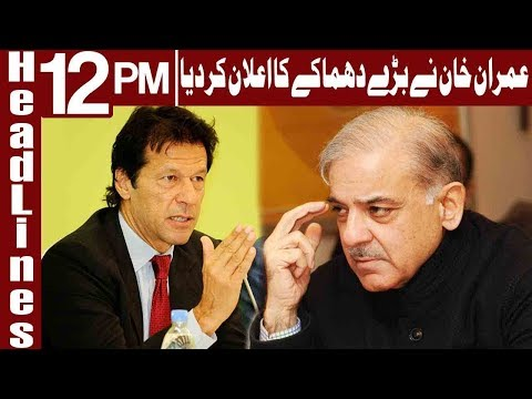 """""""laanath"""" is a Small Word To use: Imran Khan - Headlines 12 PM - 18 January 2018 - Express News"""