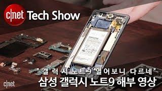 """""""노트9 열어보니 다르네"""" 삼성 갤럭시 노트9 해부 영상"""