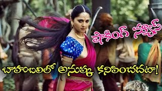 Shocking News | Anushka Removed in Baahubali1 : TV5 News
