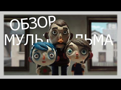 Жизнь Кабачка (2016) - обзор мультфильма