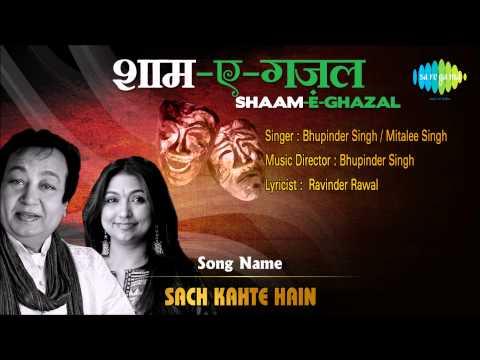 Sach Kahte Hain HD Full Song | Shaam E Ghazal | Bhupinder Singh , Mitalee Singh | Ravinder Rawal