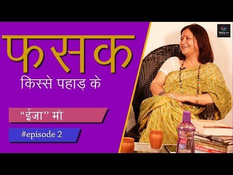 ईजा | माँ | फसक - किस्से पहाड़ के | IJA | FASAK | Stories of Uttarakhand | Uttarakhand | Lokrang TV