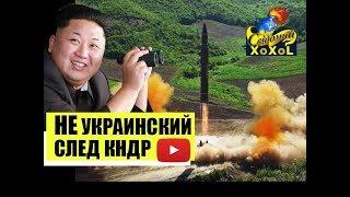 НЕ украинский след КНДР