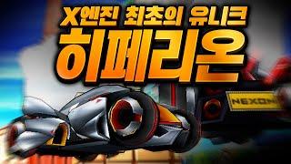 X엔진 최초의 유니크『히페리온X』