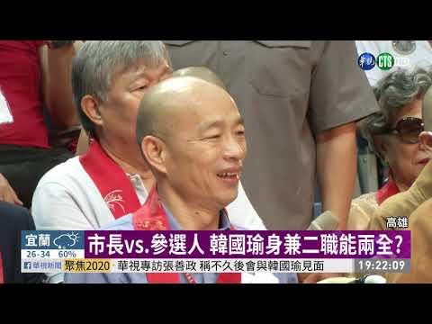 市長vs.參選人 韓國瑜身兼二職能兩全? | 華視新聞 20190716