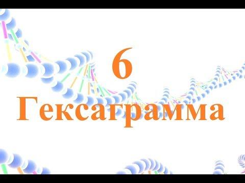 6 Гексаграмма