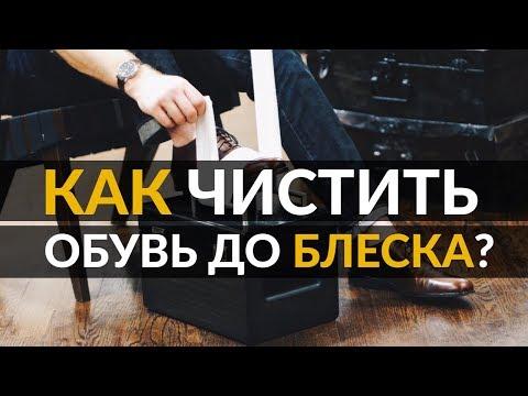 Как отполировать ботинки до блеска