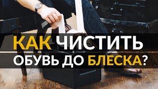 Как Чистить Обувь до Зеркального Блеска? | Пошаговое Руководство. Правильно Выбрать Мужскую Зимнюю Обувь