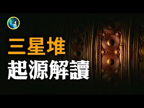 #三星堆文化 从何而来? #黄金面具 为谁而制?是否是上一个文明时期产物?| #未解之谜 扶摇