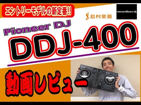 Pioneer DJ / DDJ-400 動画レビュー 島村楽器 津田沼パルコ店 數面
