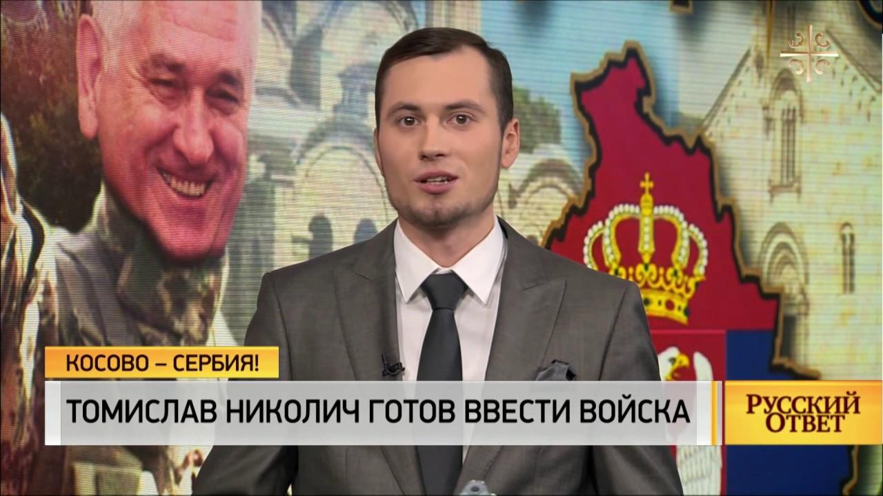 Доклад Балашова: Томислав Николич готов ввести войска