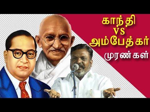 Ambedkar Vs Gandhi, Thirumavalavan Speech, Tamil News, Tamil Live News, News In Tamil Redpix