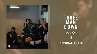 อยากฟัง - Three Man Down |Official Audio|