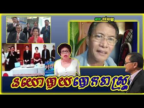 Khan sovan - Sam Rainsy alway lie Khmer people, Khmer news today, Cambodia hot news, Breaking news