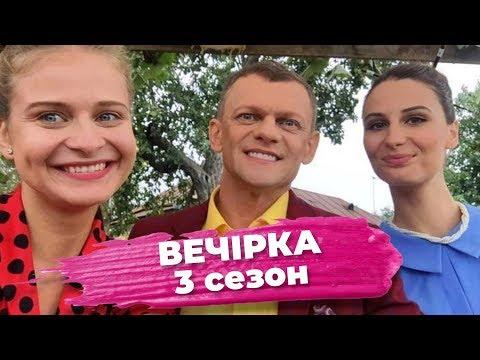 Вечірка 3 сезон / Окей Дуся