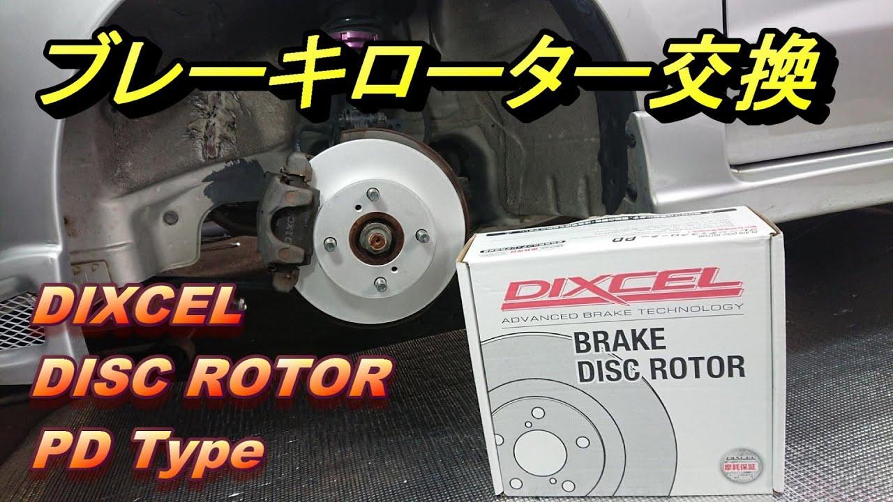 アルトのブレーキローター交換[DIXCEL PD]