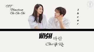 Download [1 HOUR] Wish - Choi Yu Ree (OST Hometown Cha Cha Cha) | 바람 - 최유리 (갯마을 차차차)