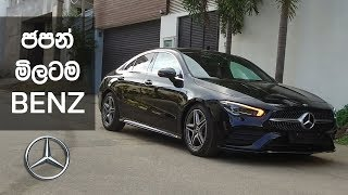 Mercedes Benz CLA AMG 2019 Review (Sinhala) from ElaKiri.com