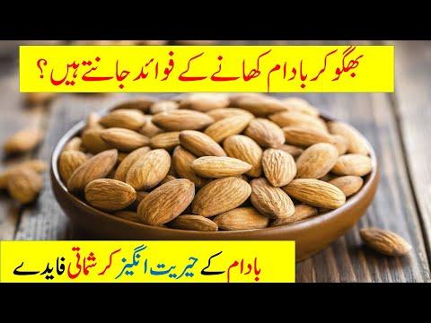 بھگو کر بادام کھانے کے فوائد جانتے ہیں | How to Eat Almond