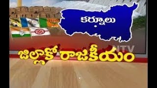 Kurnool District Politics | All Parties Strategy for 2019 Elections | Jillako Rajakeeyam | NTV