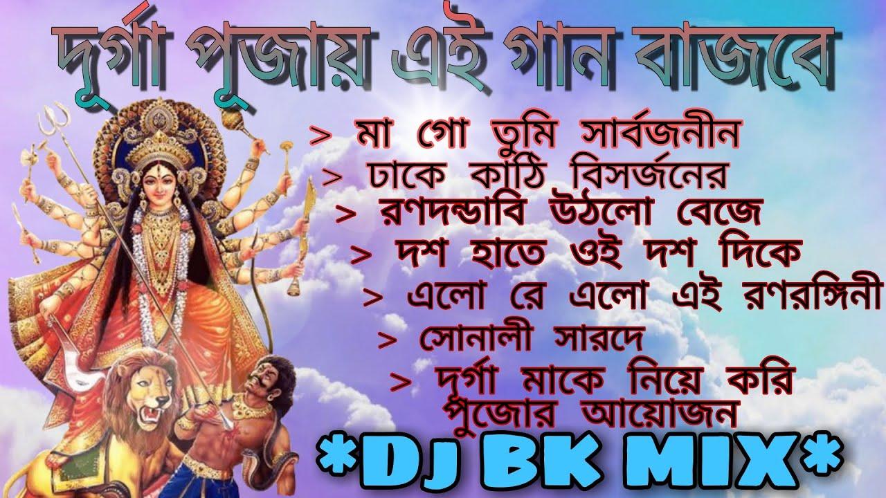 Download Durga Puja special Nonstop Bengali Dj Songs   New Quality Humming Mix 2020   Dj BK REMIX SONG