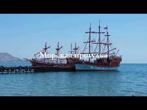 Морская прогулка вдоль Карадагского заповедника