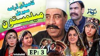 MELMASTOON ملمستون ( Ep 3) Pahto Full Hd Drama | Ismail Shahid Presentaion