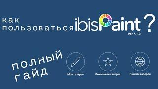 Полный гайд по IbisPaintX Как пользоваться Уроки