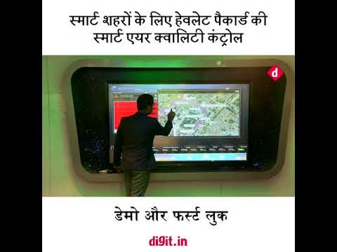 [Hindi - हिन्दी] Hewlett Packard's Smart Air Quality  Control for Smart Cities
