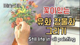 [미술실기] 꽃이있는 유화 정물화 그리기 Still l…