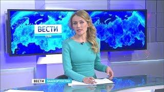 Вести-Уфа - 27.04.16(Официальный сайт ГТРК