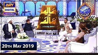 Shan e Sehr |Segment | Aalim Aur Aalam | 20th May 2019