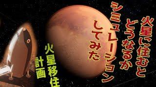 火星に住むとどうなるかシミュレーションしてみた【Surviving Mars】