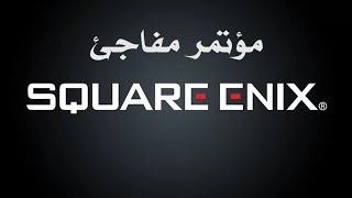 ملخص مؤتمر سكوير إينكس وبعض الانطباعات Square Enix E3 2019