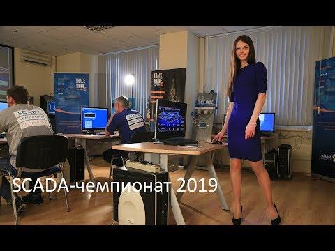 SCADA-чемпионат 2019: подключиться к ТЭЦ по МЭК 60870-5-104