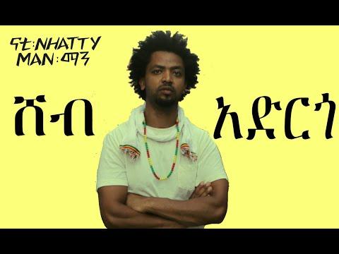 Nhatty Man ሸብ አርጎ (ከግጥም ጋር)  ናቲ ማን Shebargo (lyric video)