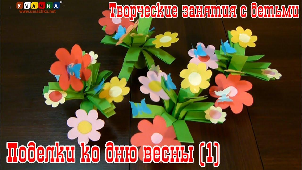 Поделки детей о весне картинки