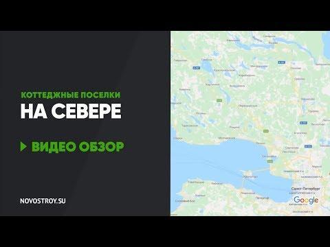 Коттеджные поселки на севере от Петербурга (Карельский перешеек)