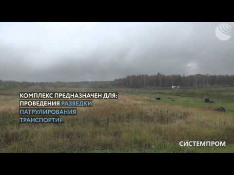 Российский ударный мультикоптер заказать виртуальные очки для селфидрона в владимир