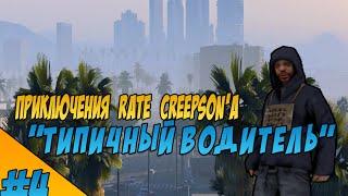 Приключения Rate Creepson'a | #4 |  Типичный водитель и КПЗ | Advance RP Chocolate