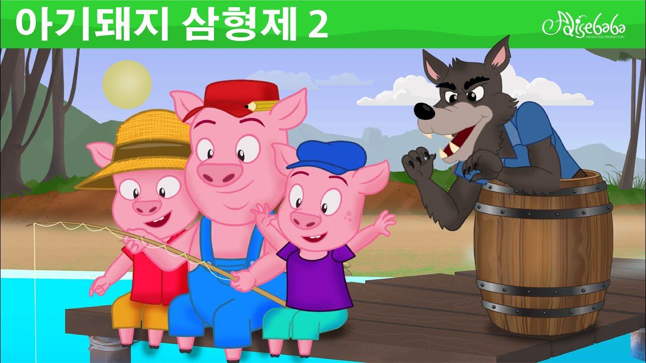 세 마리 작은 돼지가 캠핑을 해요 - 만화 - 어린이를 위한 동화 - 만화 애니메이션