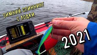 Рыбалка в январе 2021 Спиннинг с лодки