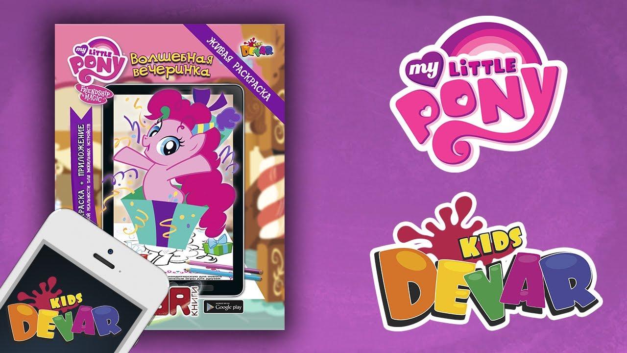 My Little Pony: Живые раскраски от DEVAR kids! - YouTube