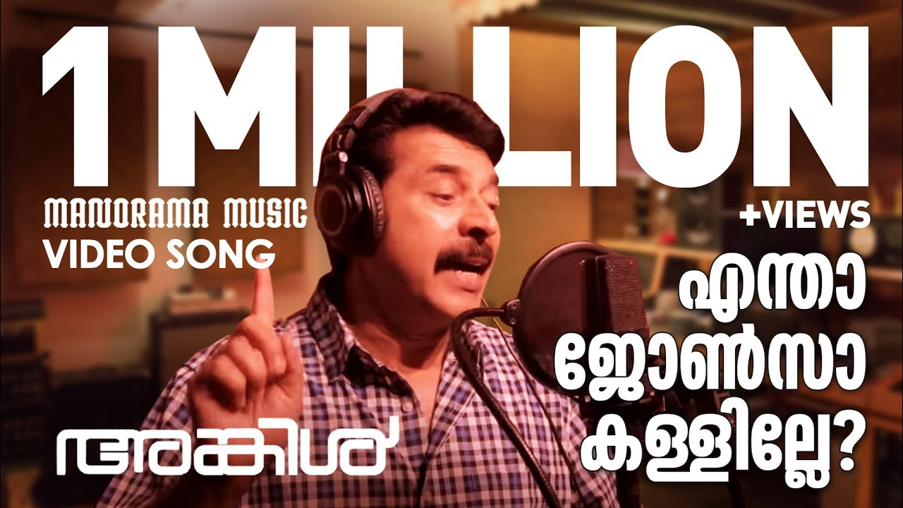 Mammooty toddy song: 'Entha Johnsa Kallille' is a reworking