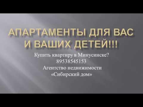 Купить недвижимость в Минусинске!