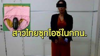 จับ 7 หญิงไทยซุกไอซ์เข้าญี่ปุ่น เตือนอย่าเชื่อคนชวนเที่ยวฟรี-ฝากหิ้วของ