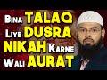 Bina Husband Se Talaq Liye Agar Koi Aurat Dusra Nikah Karle To Uska Kya Mamla Hoga By Adv. Faiz Syed