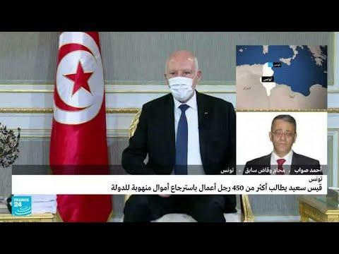 إشكاليات قانونية تواجه مشروع الرئيس التونسي باسترجاع الأموال المنهوبة  - نشر قبل 41 دقيقة